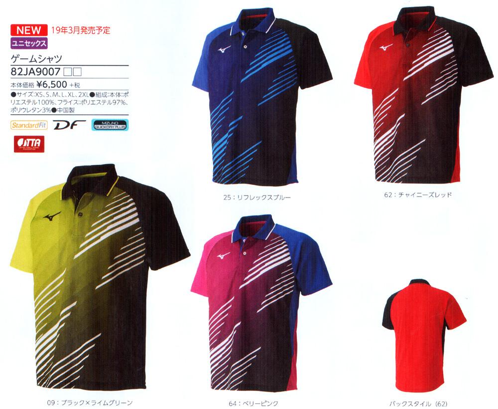 8a2247af5 Mizuno> Game Shirt : UNI Game Shirt [20%off] /March. 2019 -- Ta-q ...