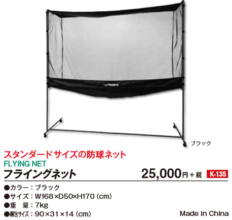 Yasaka > Court Products etc : FLYING NET -- Ta-q Japan The World`s
